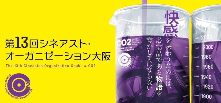 第13回シネアスト・オーガニゼーション大阪
