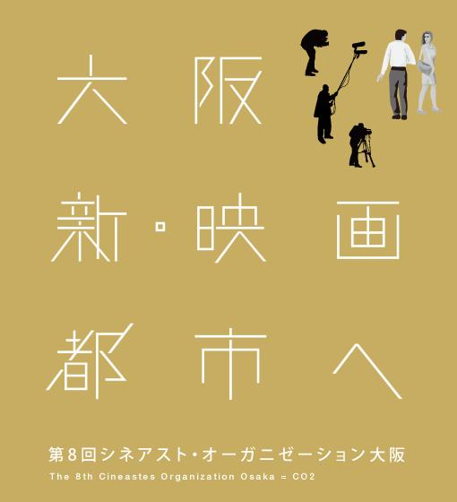 第8回シネアスト・オーガニゼーション大阪