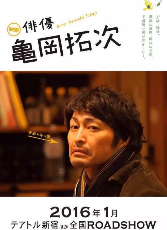 俳優亀岡拓次
