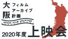 大阪フィルムアーカイブ計画2020年度上映会