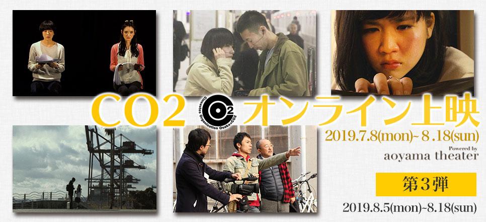 CO2オンライン上映 in青山シアター