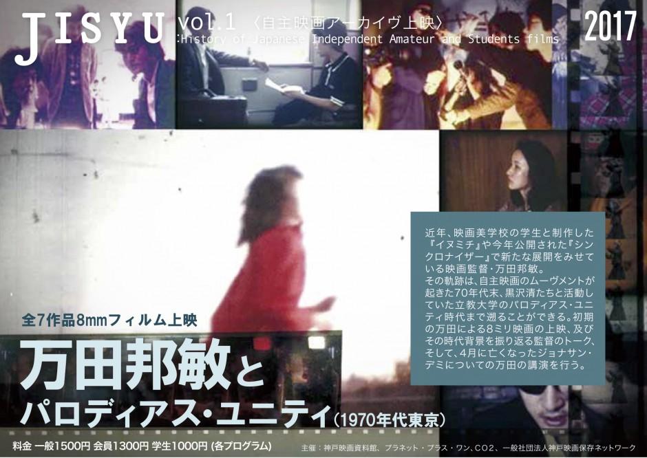 manda-JISYU_web
