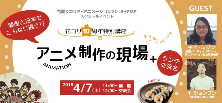 花コリ10周年特別講座