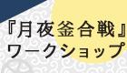 icon-tsukikamaWS