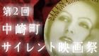 第2回中崎町サイレント映画祭