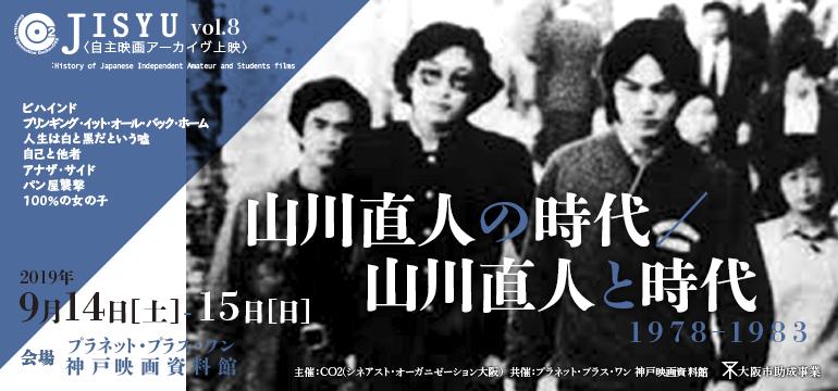 JISYU vol.8 山川直人特集