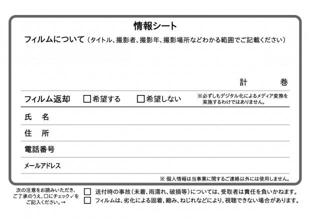 情報シートA4