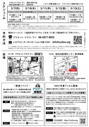 OFA2020joei-chirashi_p4