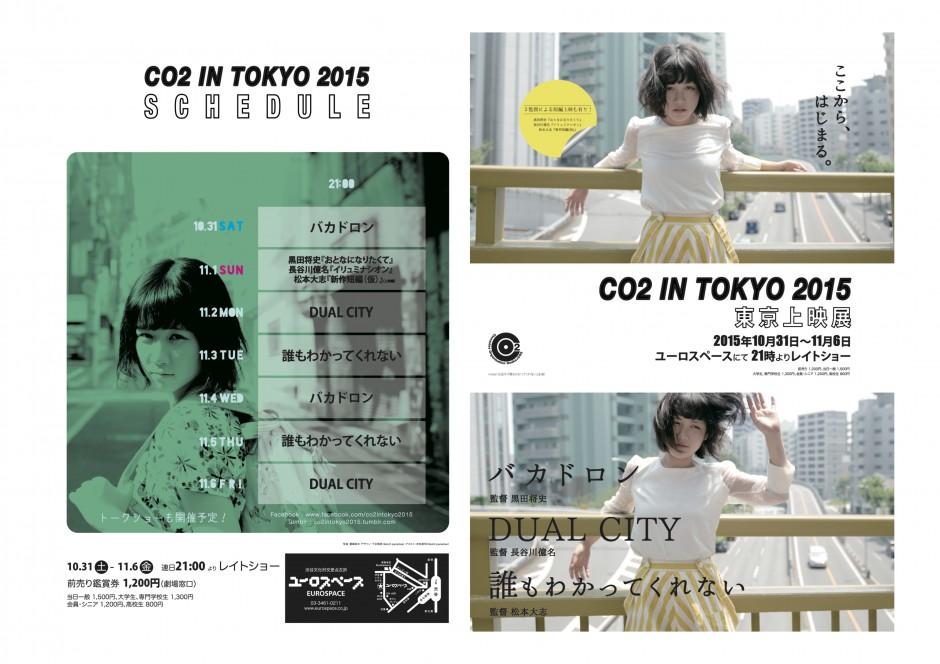 CO2tokyo2015_omoteura