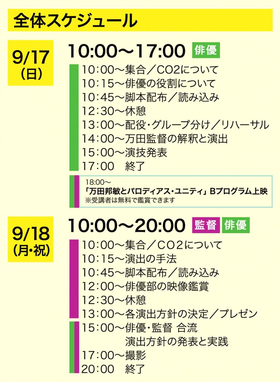 mandaWS-schedule