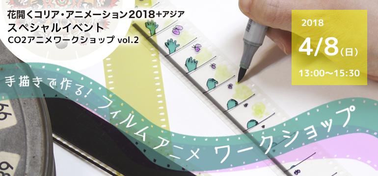 フィルムアニメワークショップ