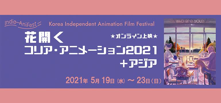 花開くコリア・アニメーション2021+アジア
